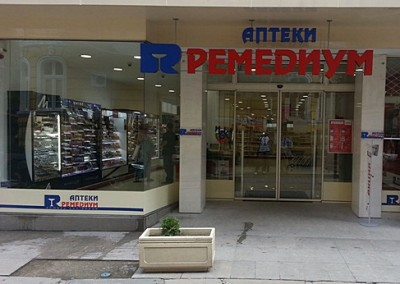 Remedium Pharmacy, Sofia