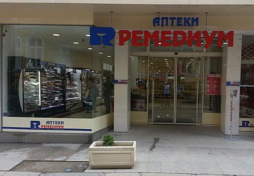 "Аптека ""Ремедиум"", гр. София"